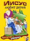 Иисус любит детей