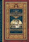 Религиозная философия. Т.1