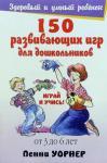 Уорнер П. 150 развивающих игр для дошкольников