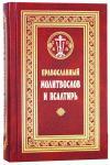 Православный молитвослов и Псалтирь (Сретенский монастырь)