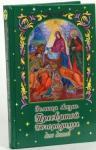 Земная жизнь Пресвятой Богородицы для детей