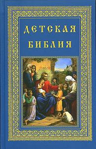 Литература библия для детей троица