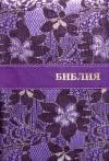 Библия каноническая 045ZTIFV фиолетовая