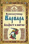 Великомученица Варвара. Акафист и житие