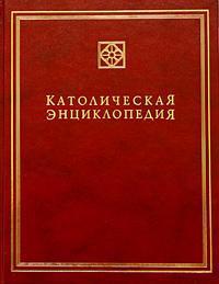 Картинки по запросу Католическая энциклопедия в 4 т.