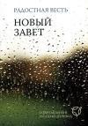 Новый Завет в современном русском переводе (РБО)
