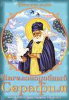 Ангелоподобный Серафим