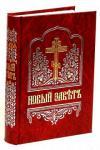 Новый завет на церковно-славянском языке (Правило веры, малый формат)