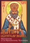 Акафист святителю Иоанну Шанхайскому и Сан-Францискому, Чудотворцу