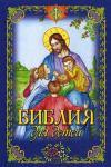 Библия для детей (Родное пепелище)