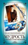 Рерих Н.К. Мудрость в сказках и наставлениях (2012)
