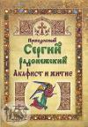 Преподобный Сергий Радонежский. Акафист и житие. (Ковчег)