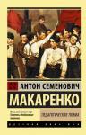 Макаренко А.С. Педагогическая поэма