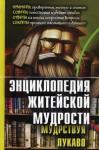 Энциклопедия житейской мудрости