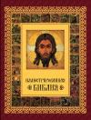 Иллюстрированная Библия (ОЛМА Медиа Групп)