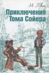 Твен М. Приключения Тома Сойера (Энас-Книга)