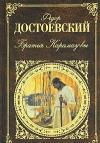"""Достоевский Ф.М. Братья Карамазовы (Изд-во """"Э"""")"""
