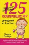 Силберг Д. 125 развивающих игр для детей от 1 до 3 лет