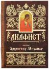 Акафист святому Архангелу Михаилу (Минск)