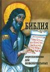 Библия пересказанная для новоначальных (Ковчег)
