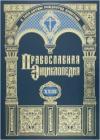 Православная энциклопедия.Т.28. Русская православная церковь