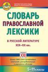 Словарь православной лексики в русской литературе XIX— XX вв