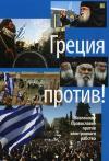 Греция против!