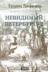 Трефилова Т.А. Невидимый Петербург— 2