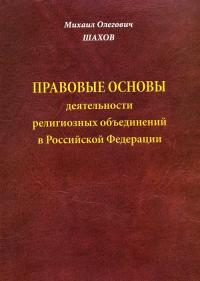 Правовые основы деятельности религиозных объединений в РФ