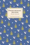 Рождественские рассказы русских писателей