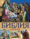 Иллюстрированная Библия для детей (с цв. ил. Доре)