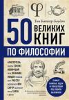 Батлер-Боудон Т. 50 великих книг по философии