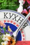 Замятина Н.Г. Кухня Робинзона. Рецепты блюд из дикорастущих растений и цветов