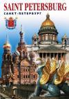 Набор открыток «Санкт-Петербург» (обложка-конверт) (16 открыток) (СН110-16001)