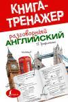 Трофименко Т.Г. Разговорный английский