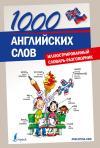 1000 английских слов: Иллюстрированный словарь-разговорник