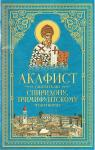 Акафист святителю Спиридону Тримифунтскому чудотворцу (СБ)