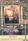 Акафист покаянный Пресвятой Троице