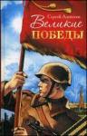 Великие победы: рассказы о Великой Отечественной войне для детей