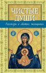Чистые души: рассказы о святых женщинах