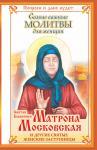 Святая блаженная Матрона Млосковская и другие святые женские заступницы. Самые важные молитвы...