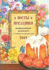 Календарь православный на 2015 год «В посты и праздники» с чтением на каждый день