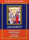 Акафист святому мученику Иоанну Воину (Минск)