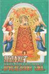 Акафист Божией Матери в честь иконы Ее Прибавление ума