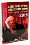 Календарь православный на 2015 год Слова твои лучше меда устам моим