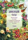 Календарь православный на 2015 год «Дивный сад» с чтением на каждый день в помощь трудящимся