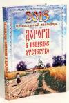 Календарь православный на 2015 год Дорога в Небесное Отечество