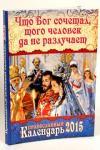 Календарь православный на 2015 год Что Бог сочетал, того человек да не разлучит