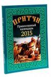 Календарь православный на 2015 год Притчи