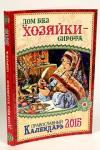 Календарь православный на 2015 год Дом без хозяйки— сирота